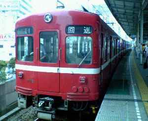京急700