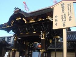nishihonganji.jpg