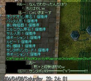 20060409002453.jpg