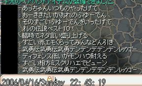 20060417001017.jpg