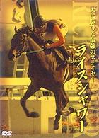 DVD-Rice.jpg