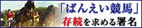 banei_sonzoku2.jpg