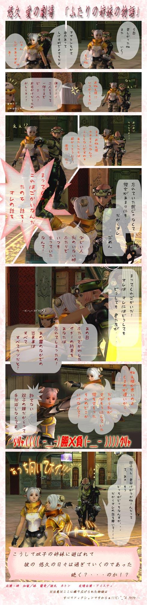 yukyugekijyo1-all.jpg
