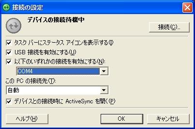 USB からは充電だけしたい人は 「□ USB 接続を有効にする」 のチェックを外そう