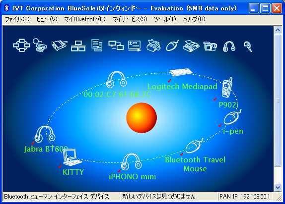 BlueSoleil 2.1.2.0