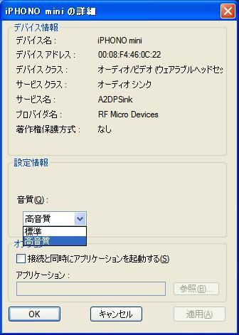 Toshiba A2DP