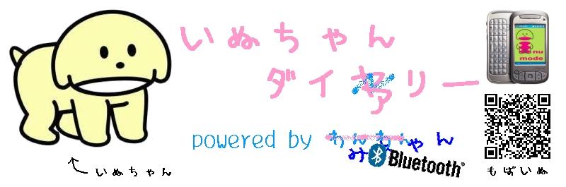 いぬちゃんダイアリー powered by Bluetooth™