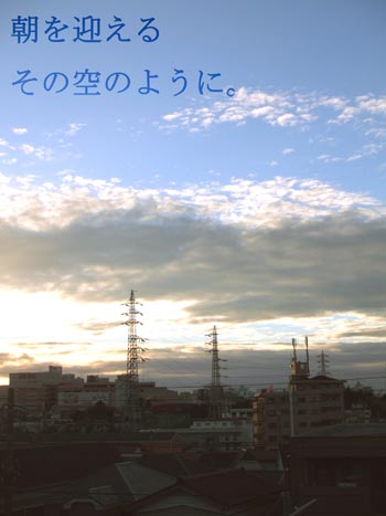 morningsky.jpg