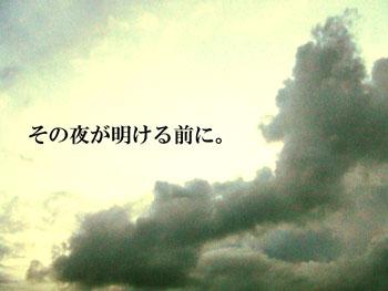 skybreak.jpg