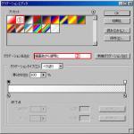 グラデーションエディタ.jpg