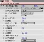 06_フラクタルノイズ.jpg