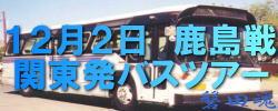 鹿島戦バスツアー