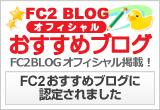 FC2 BLOG オフィシャル おすすめブログ