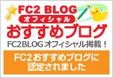 FC2 おすすめブログ