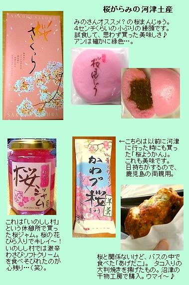 """河津土産の""""桜まんじゅう""""""""桜羊羹""""""""桜ジャム"""""""