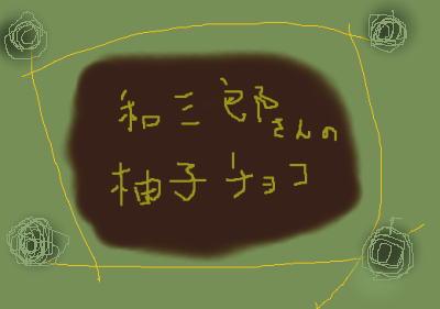 yuzutyoko002.jpg