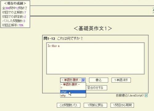 英作サイト060718