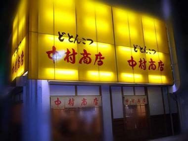 中村商店外観