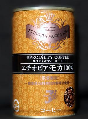 エチオピアモカ