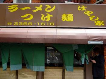 hayashiya3s.jpg