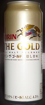 キリン・ザ・ゴールド