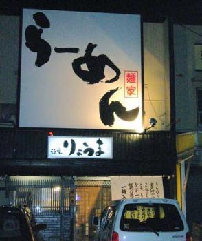 ryouma1s.jpg