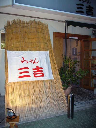 sankichi2.jpg