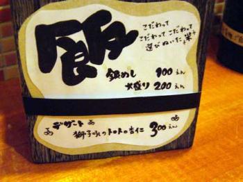 shishikou1s.jpg