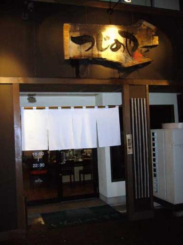 tsujinoya3.jpg
