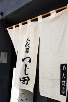tsujita1s.jpg