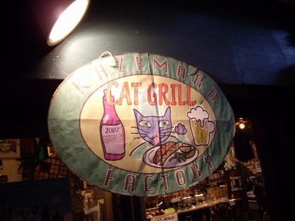 cat grill