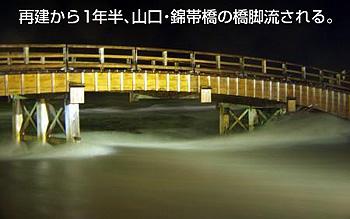 山口・錦帯橋