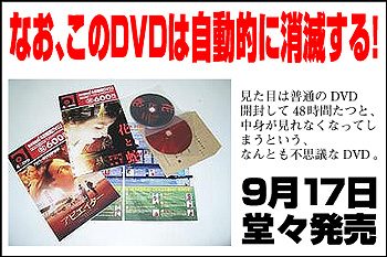 42時間で消滅DVD
