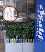 道の駅:遊YOUさろん東城のゴミ