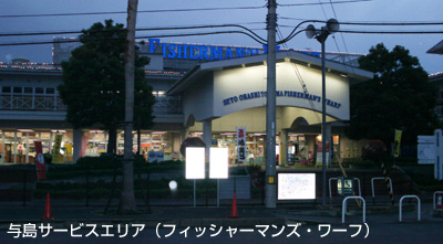 予島サービスエリア(フィッシャーマンズ・ワーフ)
