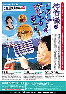神谷徹のストローコンサートポスター