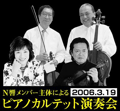 N響メンバー主体によるピアノカルテット