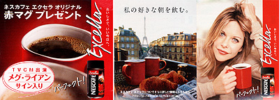 ネスカフェ エクセラ マグカップ