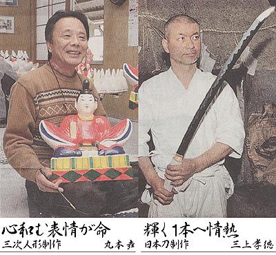 県無形文化財