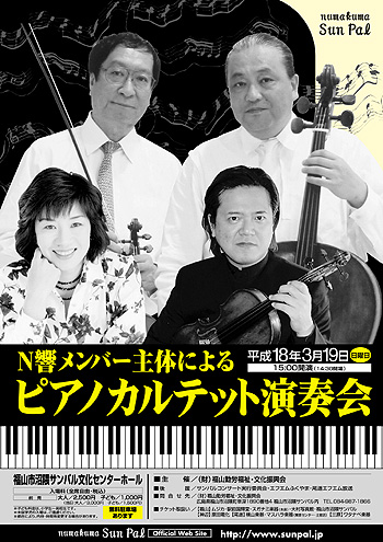 ピアノカルテットポスター