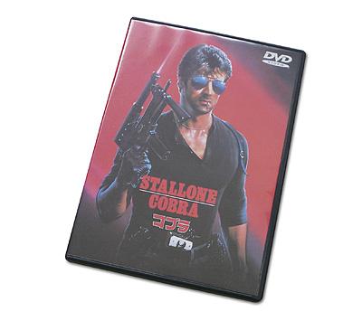 DVD:コブラ/シルベスタ・スタローン