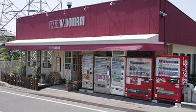 ピザ:ドマーニ