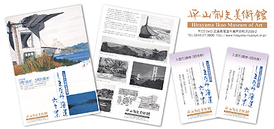 平山郁夫美術館:しまなみ海道六十景