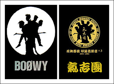 BOOWYと氣志團