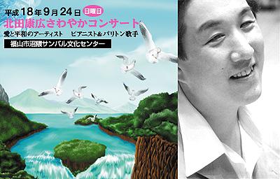北田康広コンサート