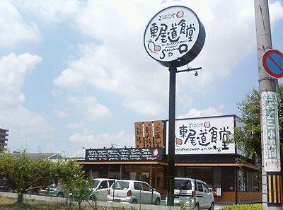 東尾道食堂外観