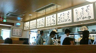東尾道食堂店内