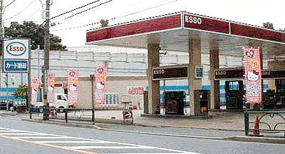 頭文字D:藤原拓海のバイト先だったガソリンスタンド