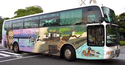 ラッピングバス:松江