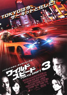 ワイルドスピード×3~TOKYO DRIFT~
